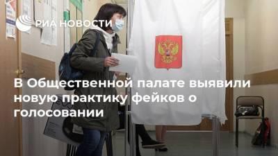В Общественной палате выявили новую практику фейков о голосовании