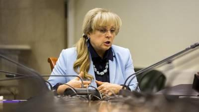 Памфилова заявила о практически полном отсутствии нарушений в ходе голосования