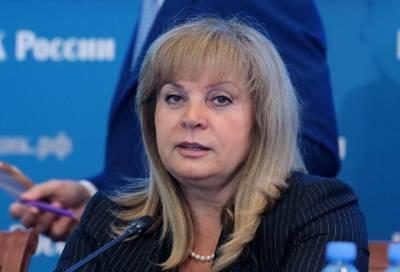 Элла Памфилова заявила, что нарушений в ходе голосования практически не было