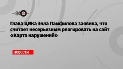 Глава ЦИКа Элла Памфилова заявила, что считает несерьезным реагировать на сайт «Карта нарушений»