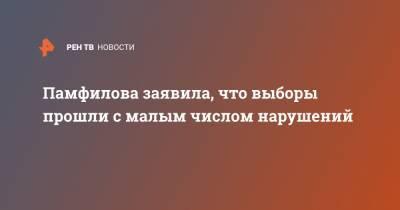 Памфилова заявила, что выборы прошли с малым числом нарушений