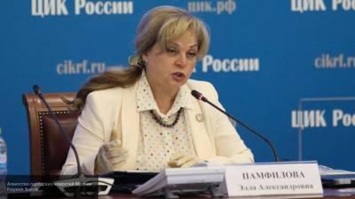 Памфилова назвала прошедшие выборы беспрецедентно сложными