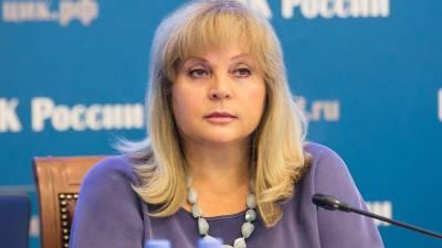 Памфилова прокомментировала прошедшие выборы