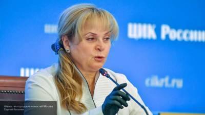 Памфилова рассказала о количестве наблюдателей на прошедших выборах