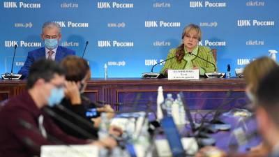 Памфилова заявила о беспрецедентном хамстве со стороны наблюдателей на выборах