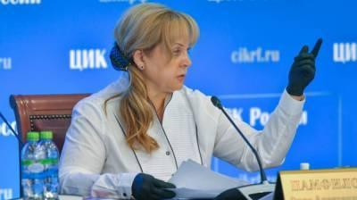 Памфилова: Выборы прошли спокойно, чисто и очень достойно