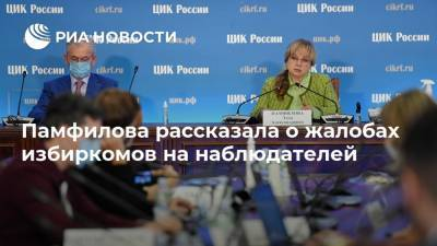 Памфилова рассказала о жалобах избиркомов на наблюдателей