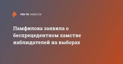 Памфилова заявила о беспрецедентном хамстве наблюдателей на выборах