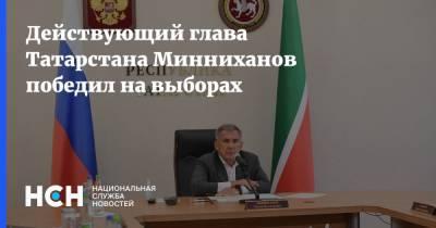 Действующий глава Татарстана Минниханов победил на выборах