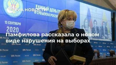 Памфилова рассказала о новом виде нарушения на выборах