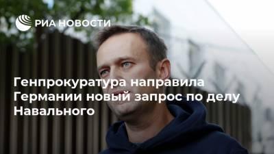 Генпрокуратура направила Германии новый запрос по делу Навального