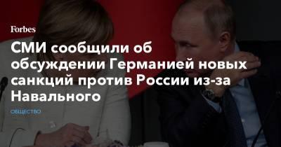 СМИ сообщили об обсуждении Германией новых санкций против России из-за Навального
