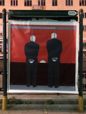 В Екатеринбурге появилась партизанская работа, посвященная встрече Путина и Лукашенко