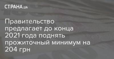 Правительство предлагает до конца 2021 года поднять прожиточный минимум на 204 грн