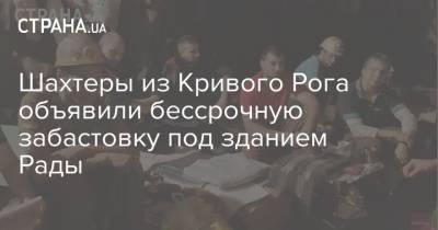 Шахтеры из Кривого Рога объявили бессрочную забастовку под зданием Рады