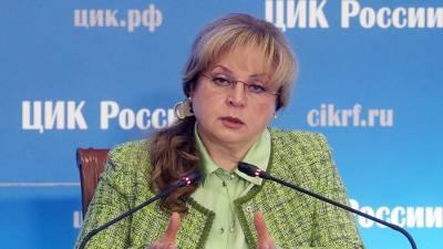 Памфилова объявила об отмене итогов выборов на четырех участках
