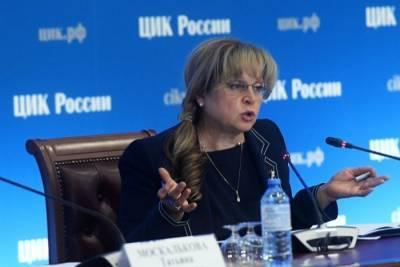 Памфилова: результаты выборов были отменены на четырех участках