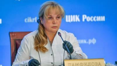 Памфилова заявила, что прошедшие выборы полностью соответствовали закону