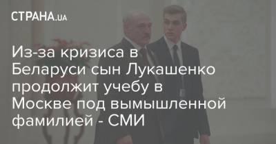 Из-за кризиса в Беларуси сын Лукашенко продолжит учебу в Москве под вымышленной фамилией - СМИ