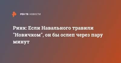 """Ринк: Если Навального травили """"Новичком"""", он бы ослеп через пару минут"""
