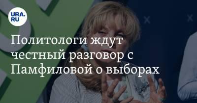 Политологи ждут честный разговор с Памфиловой о выборах