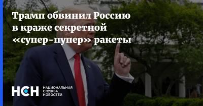 Трамп обвинил Россию в краже секретной «супер-пупер» ракеты