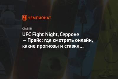 UFC Fight Night, Серроне — Прайс: где смотреть онлайн, какие прогнозы и ставки на бой