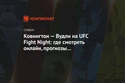 Ковингтон — Вудли на UFC Fight Night: где смотреть онлайн, прогнозы и коэффициенты