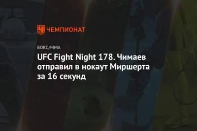 UFC Fight Night 178. Чимаев отправил в нокаут Миршерта за 16 секунд