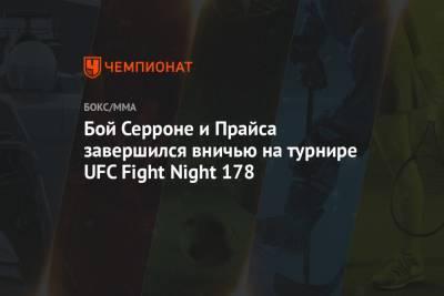 Бой Серроне и Прайса завершился вничью на турнире UFC Fight Night 178