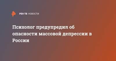 Психолог предупредил об опасности массовой депрессии в России