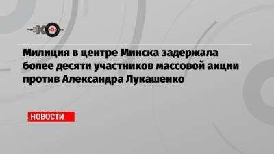 Милиция в центре Минска задержала более десяти участников массовой акции против Александра Лукашенко