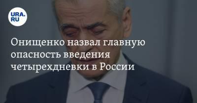 Онищенко назвал главную опасность введения четырехдневки в России