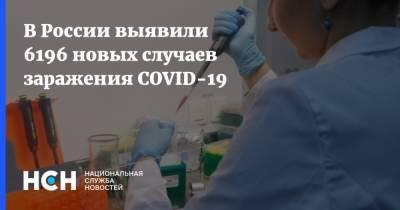 В России выявили 6196 новых случаев заражения COVID-19