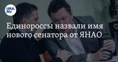 Единороссы назвали имя нового сенатора от ЯНАО