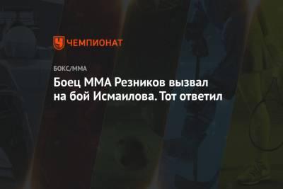 Боец MMA Резников вызвал на бой Исмаилова. Тот ответил