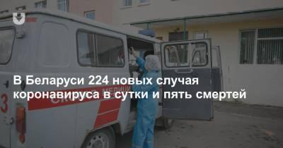 В Беларуси 224 новых случая коронавируса в сутки и пять смертей
