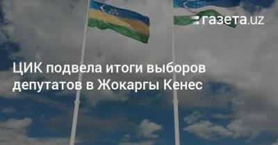 ЦИК подвела итоги выборов депутатов в Жокаргы Кенес