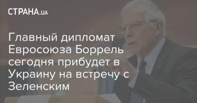 Главный дипломат Евросоюза Боррель сегодня прибудет в Украину на встречу с Зеленским