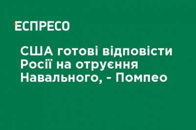 США готовы ответить России на отравление Навального, - Помпео