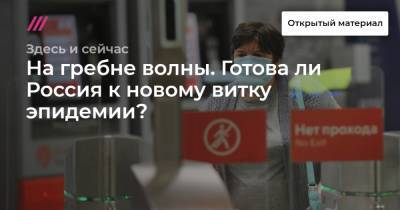 На гребне волны. Готова ли Россия к новому витку эпидемии? Обсуждаем с кардиологом Алексеем Эрлихом