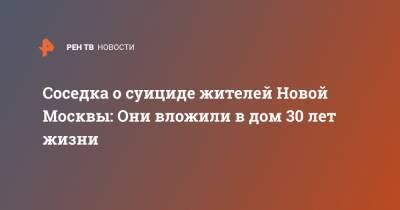 Соседка о суициде жителей Новой Москвы: Они вложили в дом 30 лет жизни