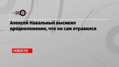 Алексей Навальный высмеял предположение, что он сам отравился