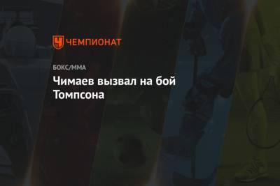 Чимаев вызвал на бой Томпсона