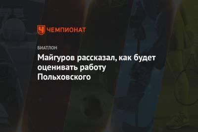 Майгуров рассказал, как будет оценивать работу Польховского