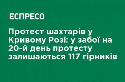 Протест шахтеров в Кривом Роге: в забое на 20-й день протеста остаются 117 горняков