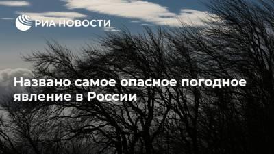 Названо самое опасное погодное явление в России