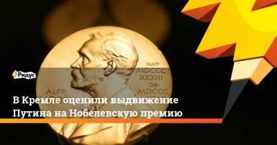 В Кремле оценили выдвижение Путина на Нобелевскую премию