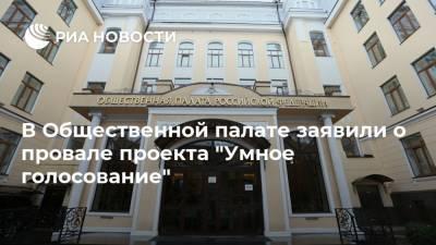 """В Общественной палате заявили о провале проекта """"Умное голосование"""""""