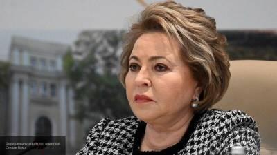 Матвиенко заявила, что Россия отказывается от нефтяной зависимости